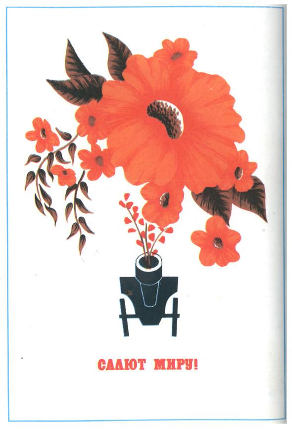 Искусство плаката вРоссии 1884–1991 (1985г, часть 3-я). Изображение № 42.