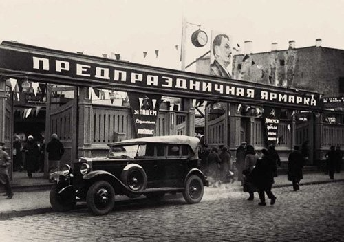 Soviet Charm 2. Изображение № 40.