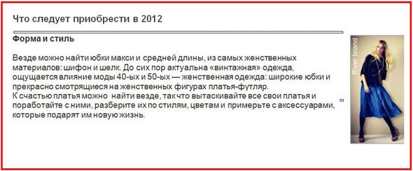 Модный вестник: Январь 2012 от colourmebeautiful в России. Изображение № 3.
