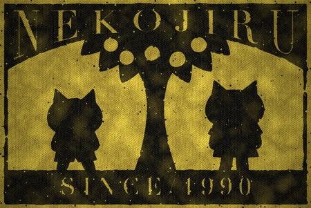 Жизнь исмерть Nekojiru (1967–1998). Изображение № 5.
