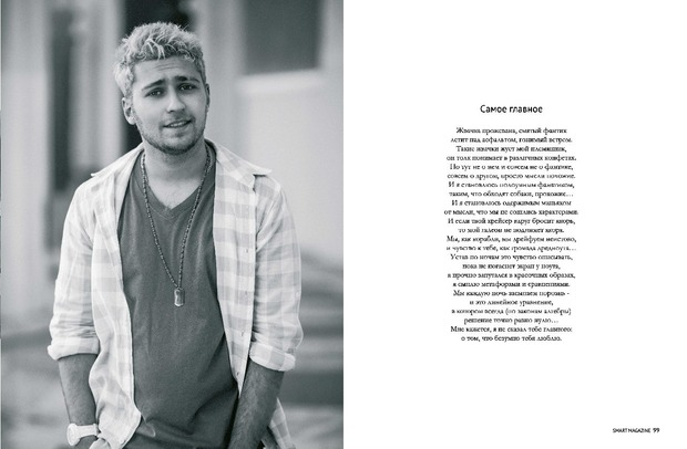 SMART magazine #1. Изображение № 20.