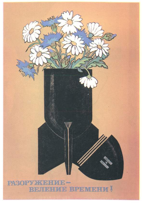 Искусство плаката вРоссии 1884–1991 (1985г, часть 5-ая). Изображение № 12.