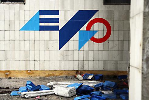 Абстрактное граффити: Стрит-художники об улицах, публике, опасности и свободе. Изображение № 62.