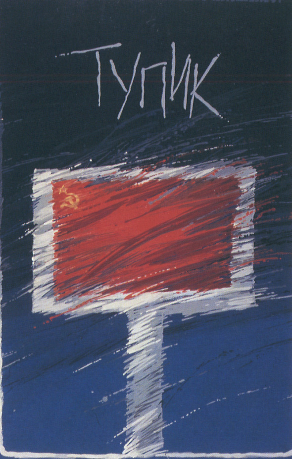 Искусство плаката вРоссии 1884–1991 (1991г, часть 6-ая). Изображение № 25.