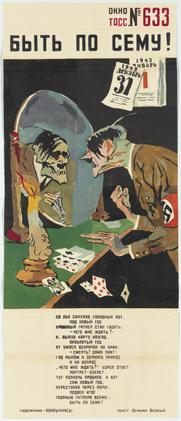 Окна на войну: советские плакаты ТАСС дома и за границей. Изображение № 3.
