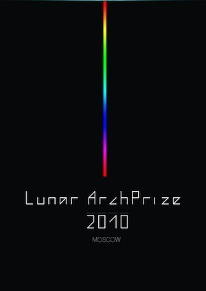 Lunar ArchPrize. Изображение № 5.
