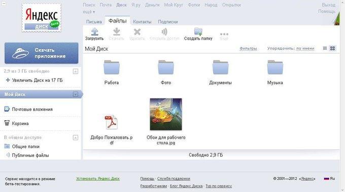 Интерфейс «Яндекс.Диска» до редизайна. Изображение № 1.