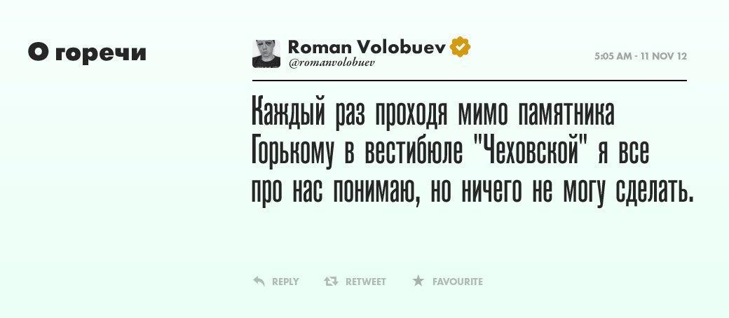 Роман Волобуев,  сценарист и голос поколения. Изображение № 20.