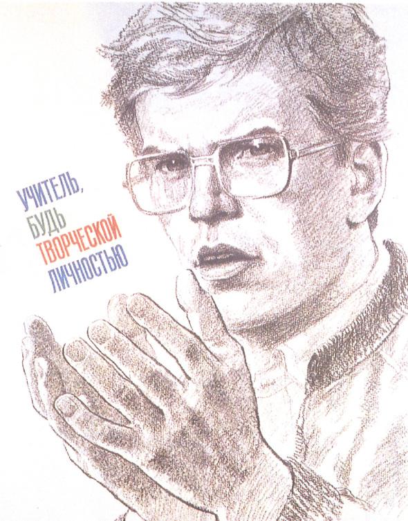 Искусство плаката вРоссии 1884–1991 (1991г, часть 4-я). Изображение № 12.