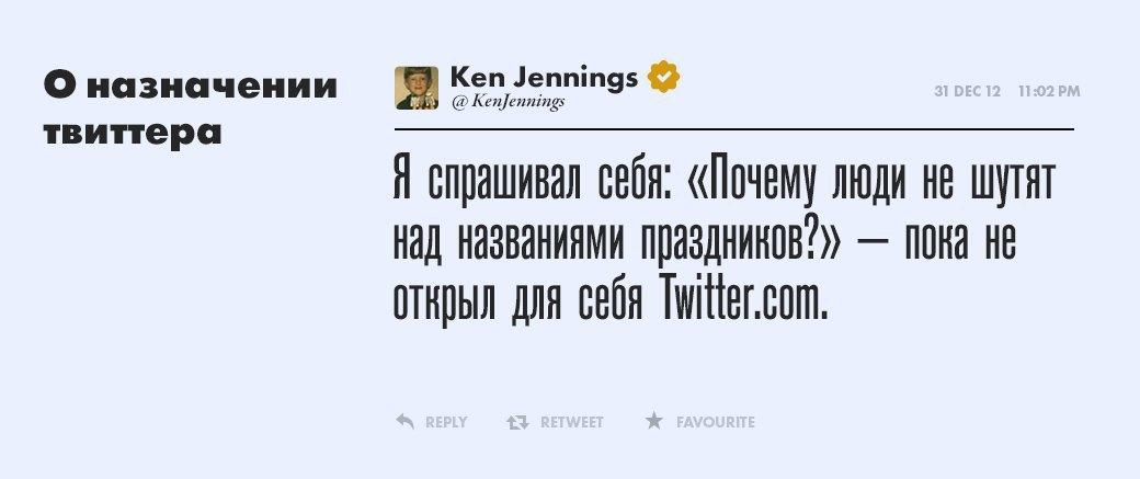 Кен Дженнингс, самый умный . Изображение № 2.