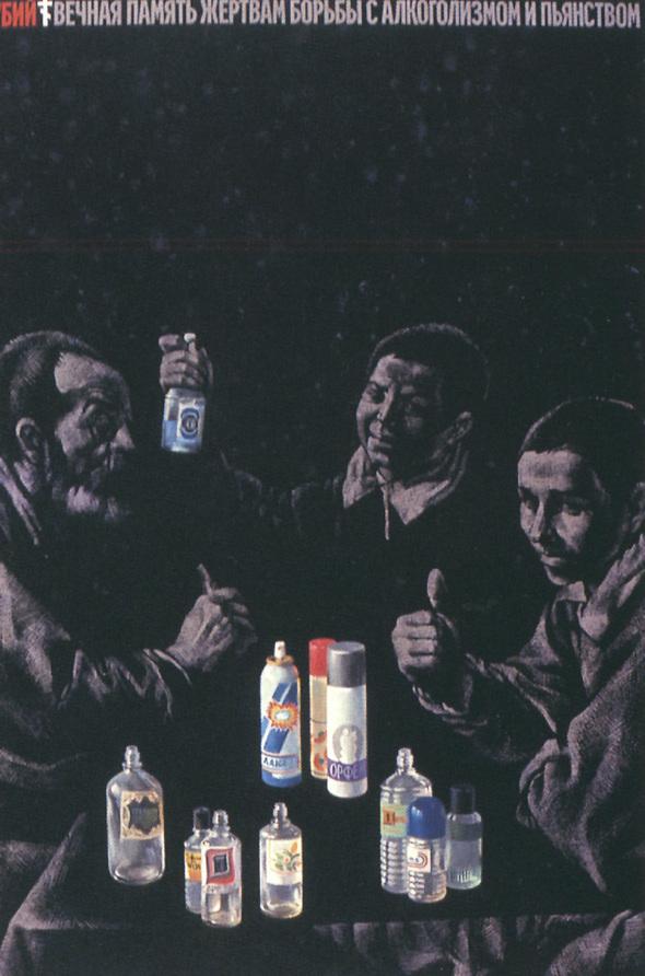 Искусство плаката вРоссии 1884–1991 (1991г, часть 4-я). Изображение № 23.