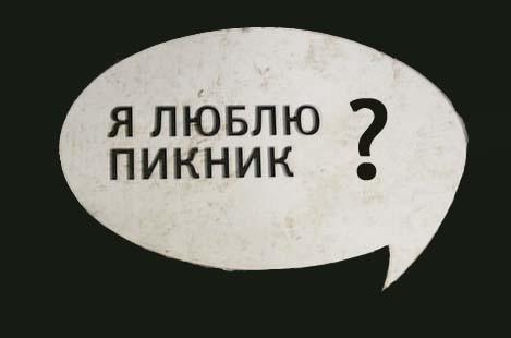 Изображение 1. Пикник Афиши илиАбсурдные семьсот рублей.. Изображение № 1.
