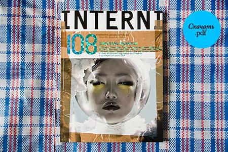 INTERNI. Изображение № 6.