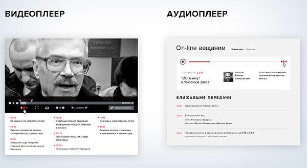 Опубликован редизайн сайта «Эха Москвы». Изображение № 9.