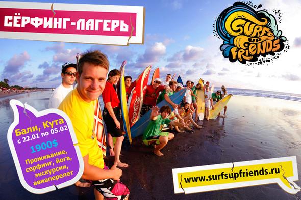 SurfsUpFriends - серфинг лагерь на Бали в январе. Изображение № 1.