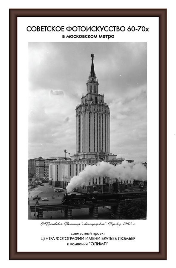 Выставка советской фотографии 60-70х в московском метро. Изображение № 11.