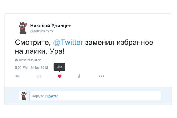 Twitter заменил «Визбранное» на«Мненравится». Изображение № 1.