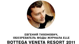 Коллекции Resort 2011 в комментариях. Изображение № 5.