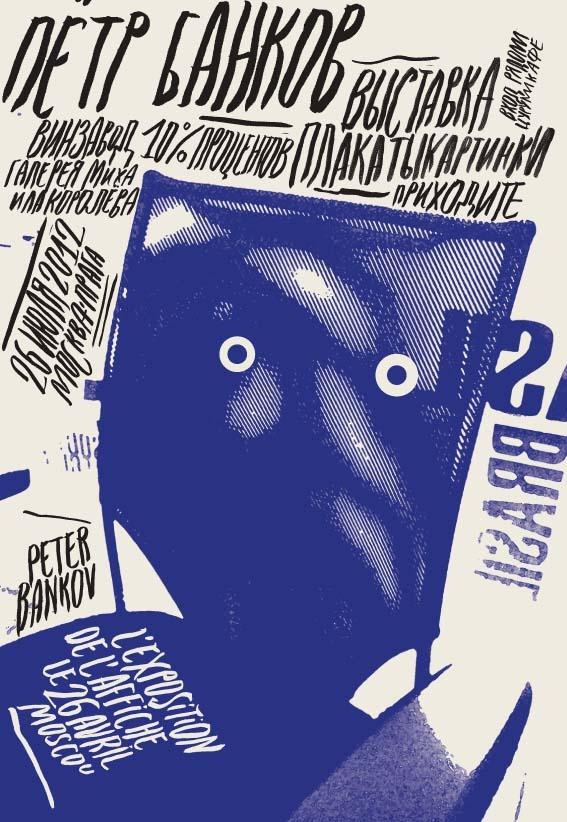1000 постеров в Facebook, Петр Банков. Изображение № 4.