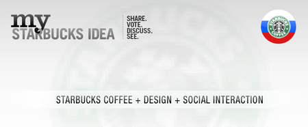 Starbucks Design Social Interaction. Изображение № 1.