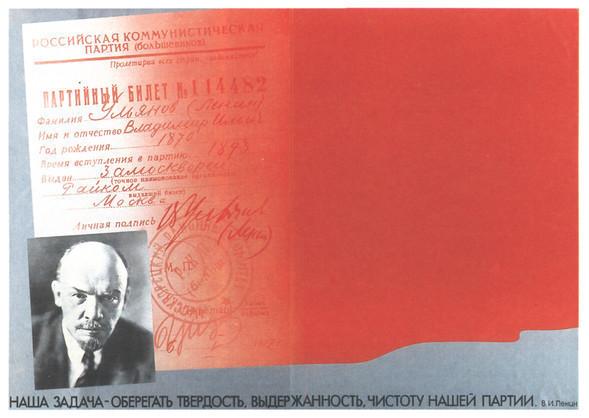 Искусство плаката вРоссии 1961–85гг. (part. 1). Изображение № 26.