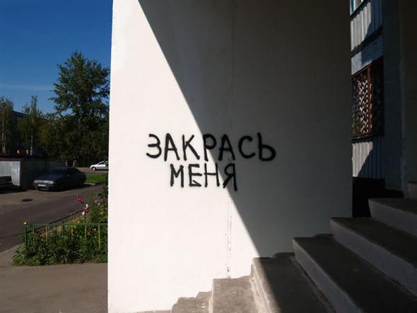 Художественные методы уничтожения граффити. Изображение № 16.