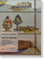 Букмэйт: Художники и дизайнеры советуют книги об искусстве. Изображение № 4.