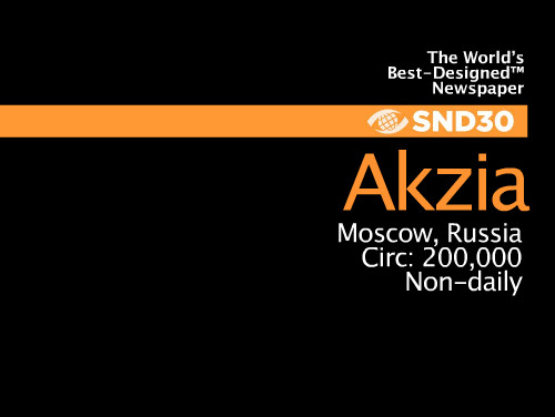 Газета «Акция» получила Worlds Best-Designed Newspaper. Изображение № 1.