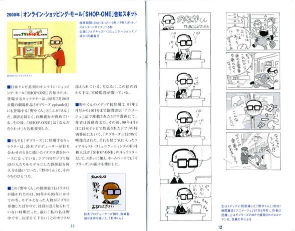 Студия Гибли (Studio Ghibli). Изображение № 6.