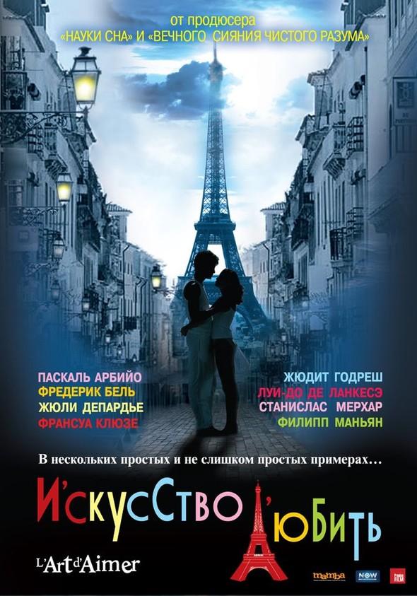 5 лучших французских комедий конца 2011- начала 2012. Изображение № 3.