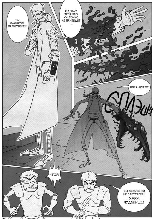 """Страница 46: Рита """"Umbrosus/RasDrakon"""" Пауль. Изображение № 3."""