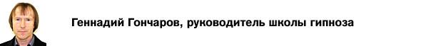 Безумный спецназ. Ассасины-телепаты в России. Изображение № 3.