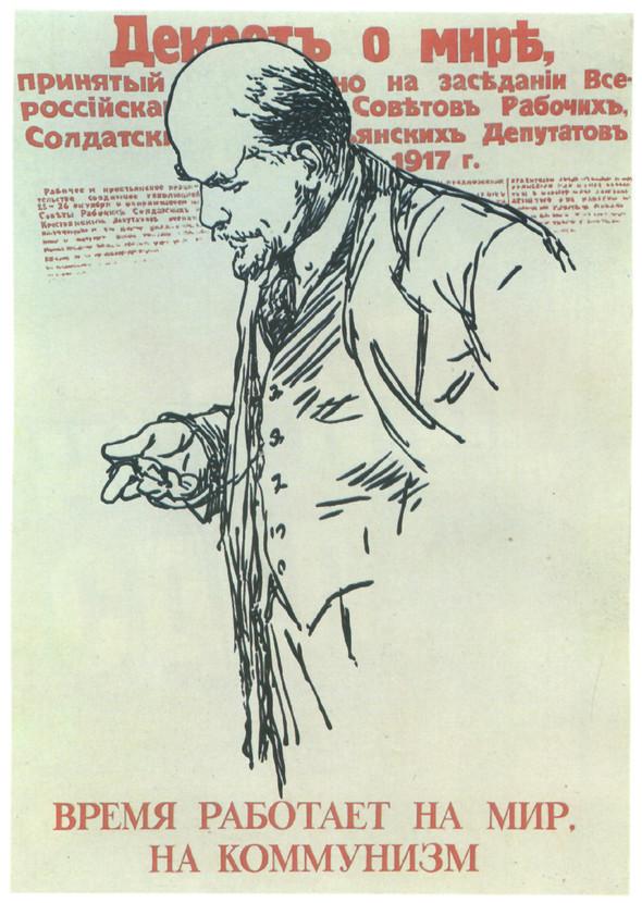 Искусство плаката вРоссии 1961–85гг. (part. 1). Изображение № 14.