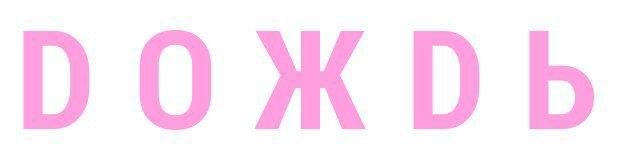 Редизайн: Новый логотип телеканала «Дождь». Изображение № 17.