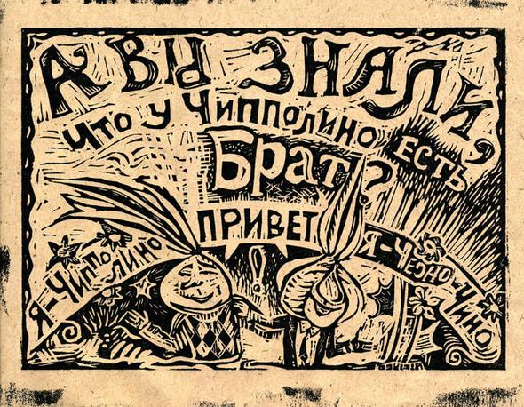 Diliago Harel илишустрокал–журнал!. Изображение № 8.