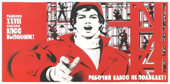 Искусство плаката вРоссии 1961–85 гг. (part. 3). Изображение № 25.