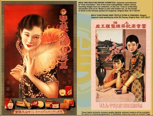 Мода и пин-ап в винтажной китайской рекламе 20-30-х годов. Изображение № 41.