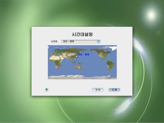 Северокорейская операционка похожа на Mac OS. Изображение № 8.