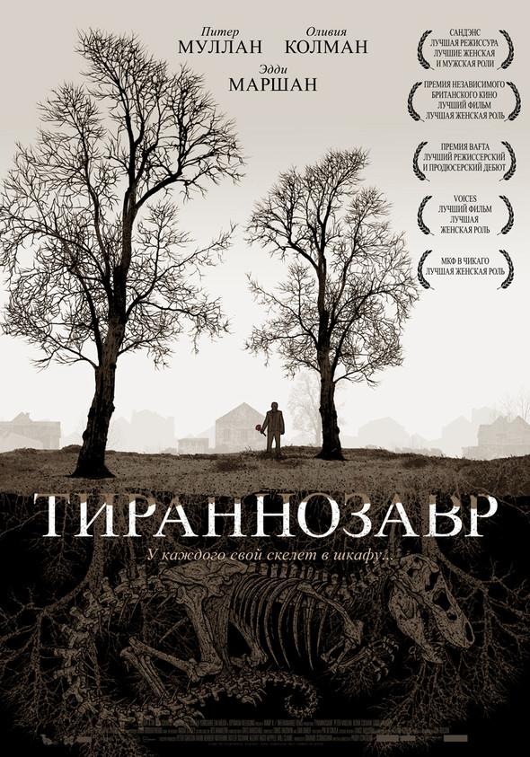 """Фильм """"Тираннозавр"""" в кинотеатрах с 15 марта. Изображение № 11."""
