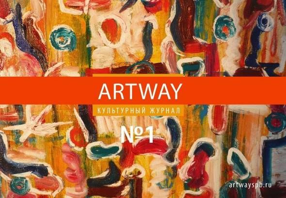 ARTWAY Культурный журнал/. Изображение № 1.