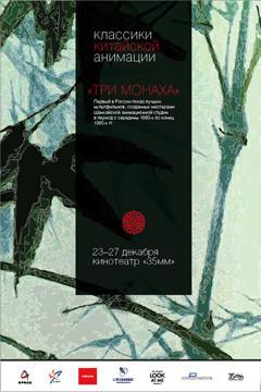 Расписание на неделю: Москва, 21 – 27 декабря. Изображение № 3.