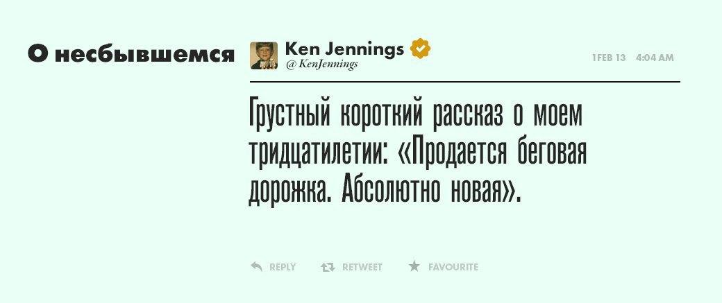 Кен Дженнингс, самый умный . Изображение № 12.