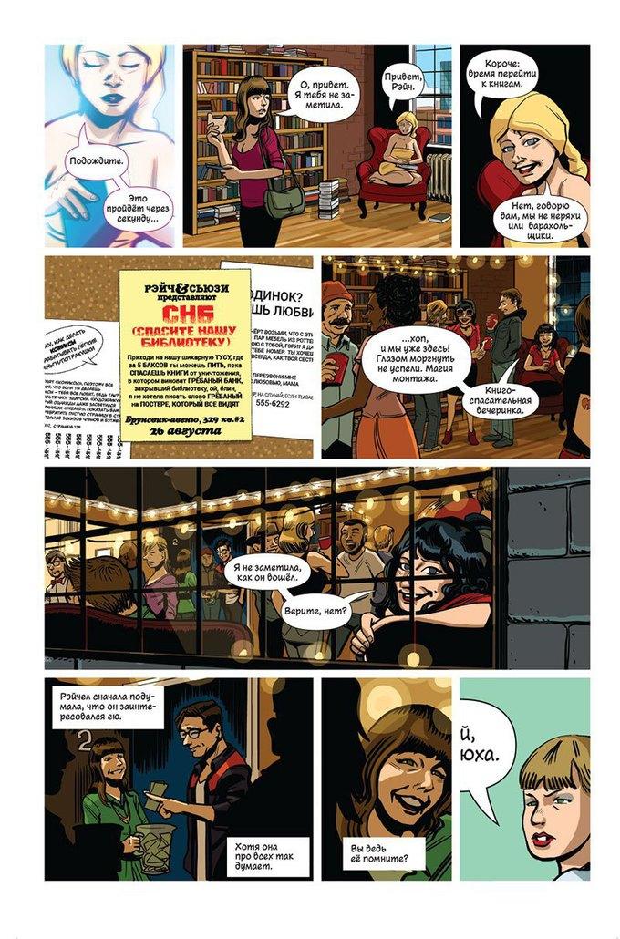 «Комильфо» выпустит комикс Sex Criminals на русском. Изображение № 5.