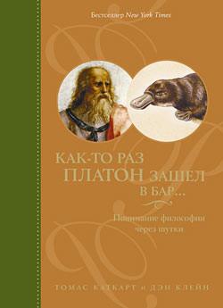 Томас Каткарт, Дэн Клейн Как-то раз Платон зашел в бар. Изображение № 1.