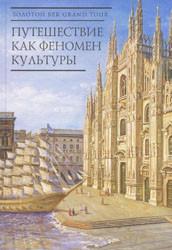 """книга """"Золотой век Grand Tour: путешествие как феномен культуры"""". Изображение № 1."""