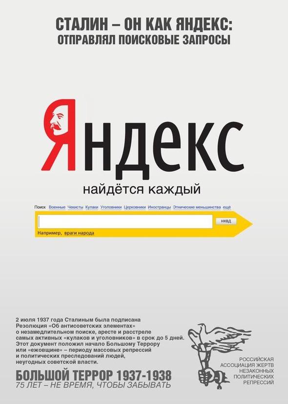 серия социальных принтов «Сталин — он как…». Изображение № 6.