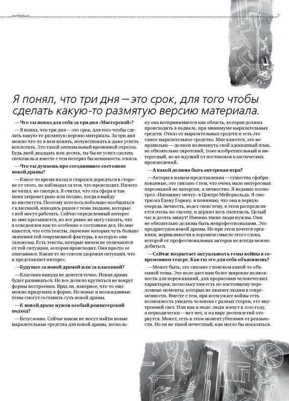 Изображение 6. Реплика. Газета о современном театре и других искусствах... Изображение № 6.