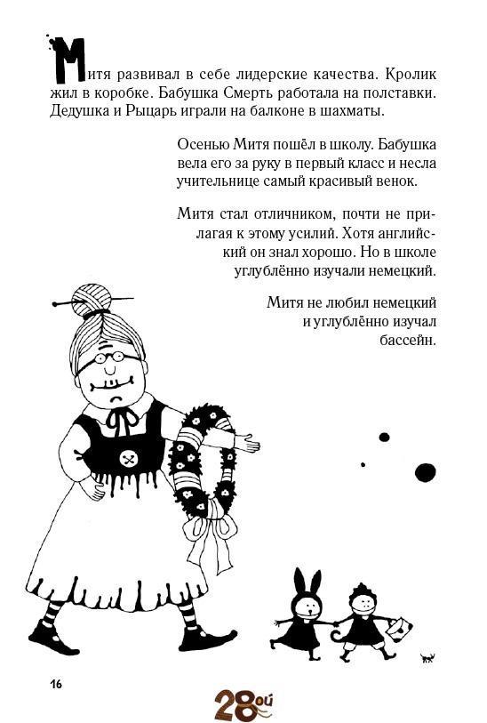"""""""Бабушка Смерть"""" - новый шедевр от Ольги Лукас. Изображение № 3."""