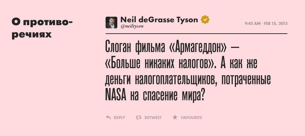 Нил Деграсс Тайсон,  астрофизик. Изображение № 2.