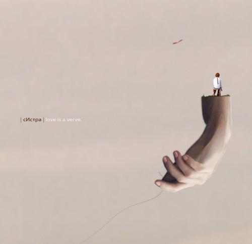 сИстра - Love Is A Verve [EP] (2011). Изображение № 1.